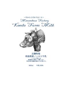 近藤牧場牛乳と個展のお知らせ