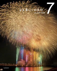 安房研7周年「nanairo展」開催